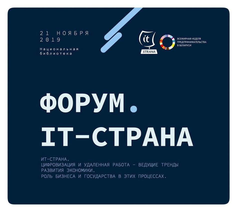 """Участие в Форуме """"IT-страна. Инновационный путь развития"""""""